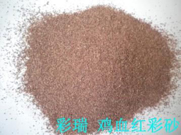 上海红色彩砂价格,10-20目彩砂,上海总经销