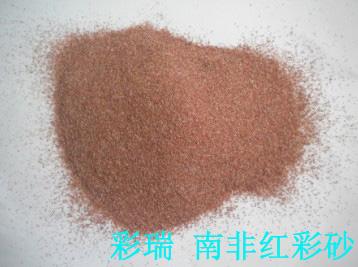 广东高端彩砂,找好彩砂,就要彩瑞彩砂厂的
