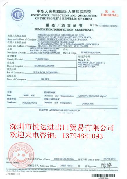 青岛∧CIQ熏蒸/消毒证书∧清关证书