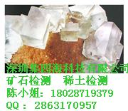 硫矿含量化验//元素化验公司