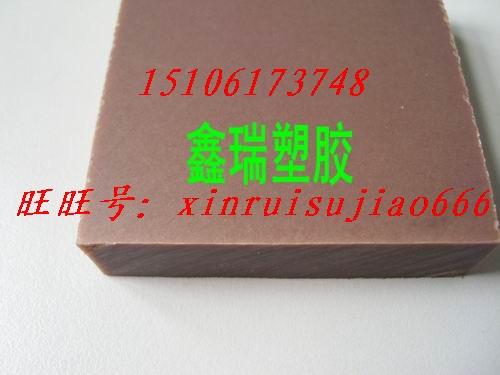 供应阻燃防静电UNILATE板 防静电日本电木板 防静电尿素树脂