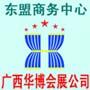 2014国际美容仪器美发日化洗涤产品越南贸易巡展