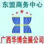 2014东盟国际(越南)物流及仓储设备、运输车辆工业展览会