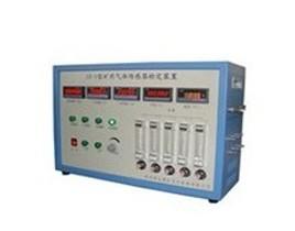 矿用气体传感器检定装置|传感器检定装置