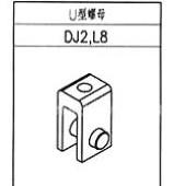 供应U型螺母DJ2