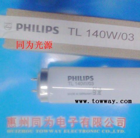 热热热!飞利浦 PHILIPS TL140W/03 紫外线晒版灯