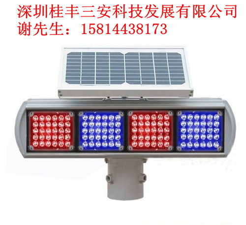 供应太阳能爆闪警示灯