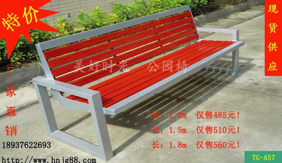 户外休闲椅桌椅公园椅园林椅子