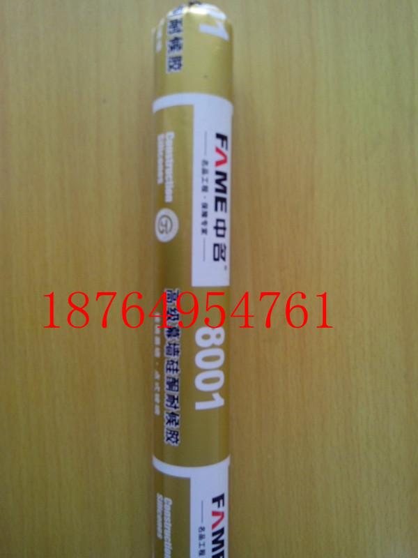 耐候胶批发|中名硅酮胶18764954761