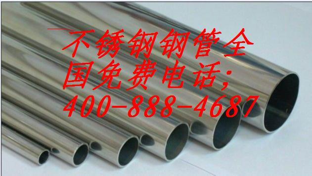 青岛市304不锈钢管生产厂家