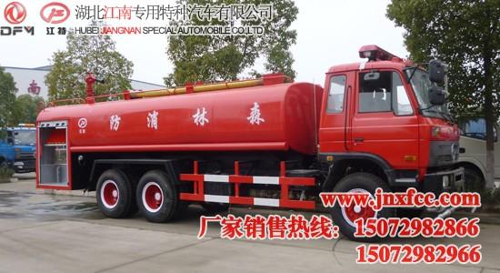 15吨消防车 大型消防车 消防车最新价格