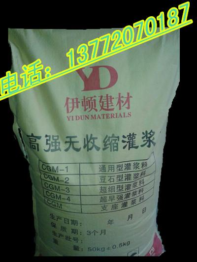 西安灌浆料,微膨胀性灌浆料,灌浆料厂家,加固灌浆料