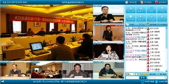 视频会议哪个好,腾创网络视频会议系统