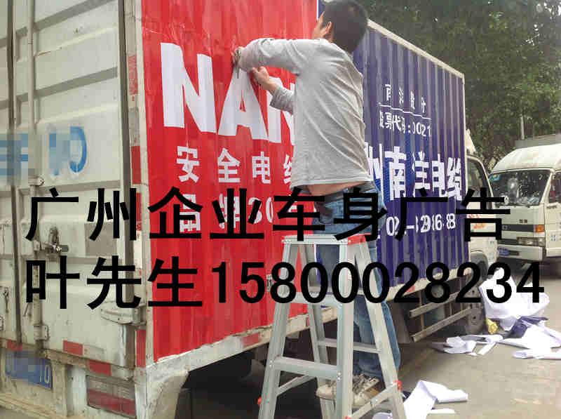 广州物流车队租赁广告公司咨询电话