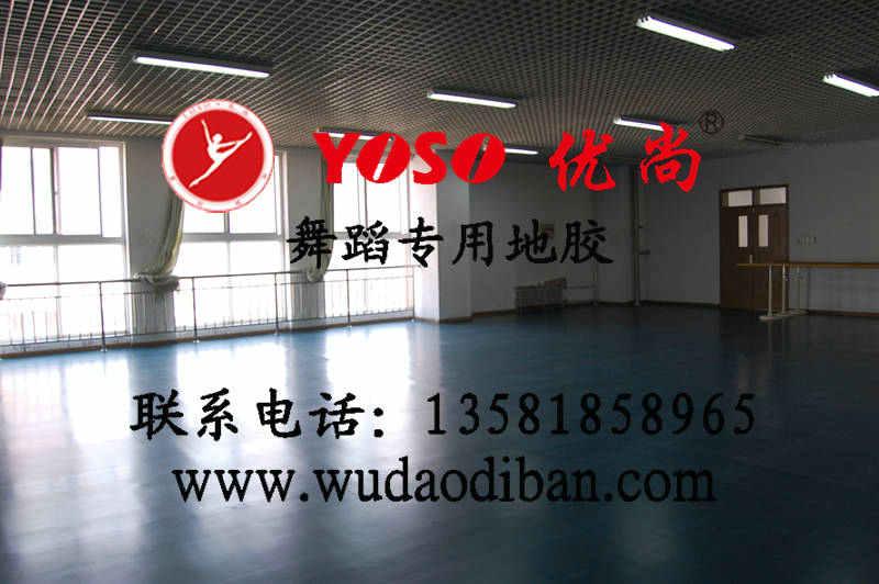 Pvc舞蹈地板,皮胶地板,PVC地板