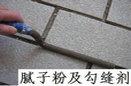 面砖勾缝剂、填缝剂