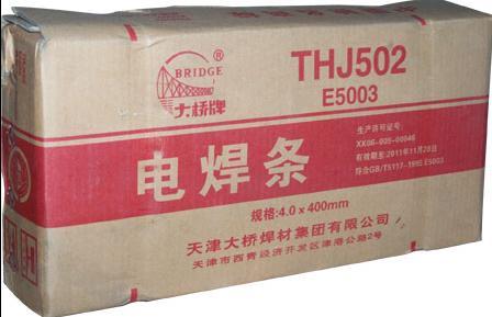 天津大桥焊丝THQ-50AER49-1