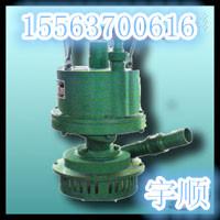 FWQB40-20风动涡轮潜水泵
