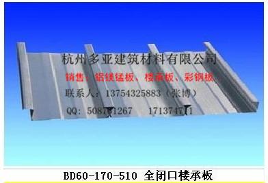 赣州闭口楼承板555,510厂家直销价格。