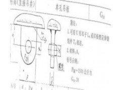 单孔吊板G14