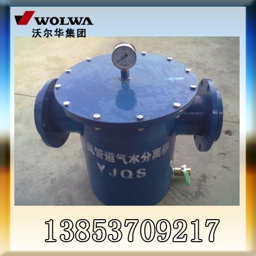 YJQS-C汽水分离器,4寸压风管道气水分离器