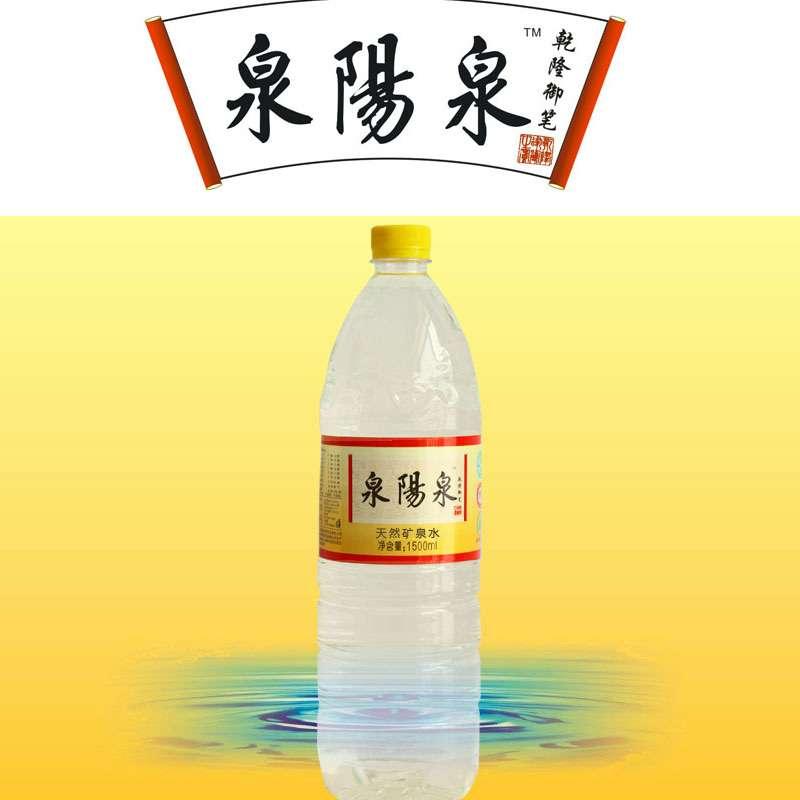 供应500ml泉阳泉乾隆御笔系列高端天然矿泉水—车载及商务型用水