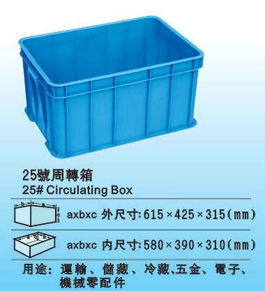 物美价廉塑料物流周转箱