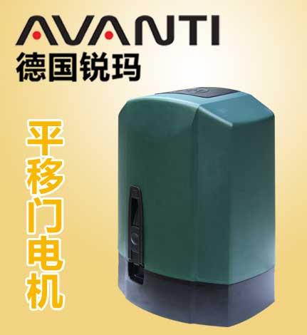 铁艺平移门电机_德国锐玛AVANTI 畅销型: A10