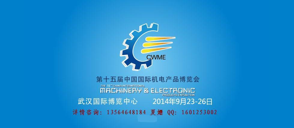 2014年中国国际机电产品博览会