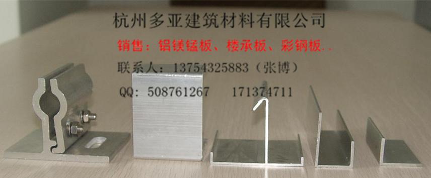 南昌铝镁锰板铝合金支座防风夹配件13754325883