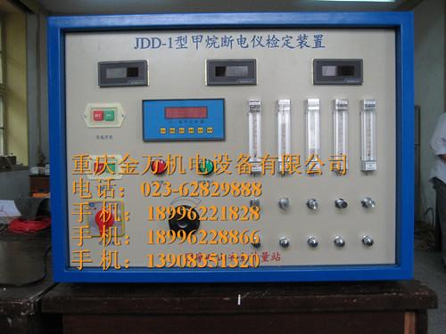 JDD-1型甲烷断电仪检定装置