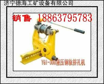 YGI-1050液压挤孔机首选济宁德海18863795783