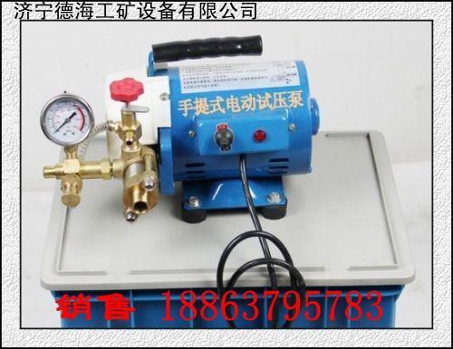 DSY-60手提式电动试压泵首选济宁德海18863795783