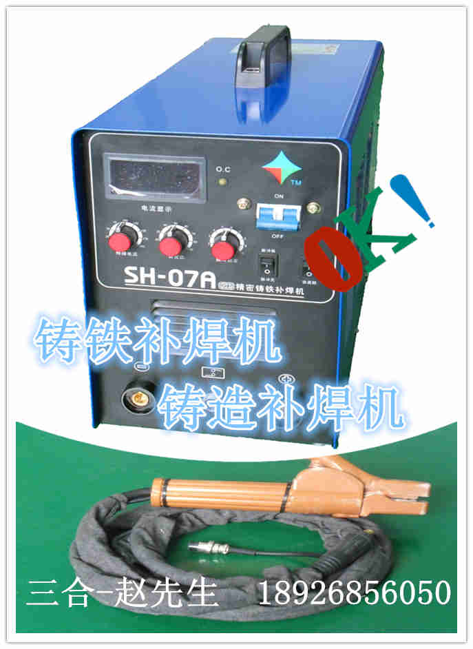 铸铁气孔补焊机,三合冷焊机