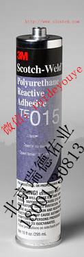 低价3M胶水 北京 3M热固化聚氨酯 3M TE015胶水
