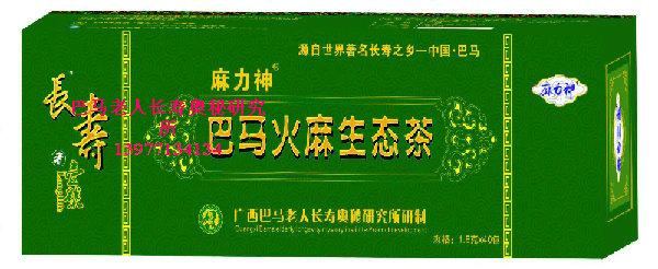 巴马火麻生态养生茶养生茶长寿茶买1盒送1盒100包邮