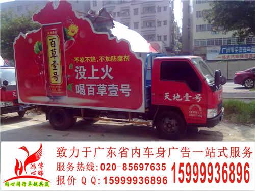 户外广告广州户外车体广告制作