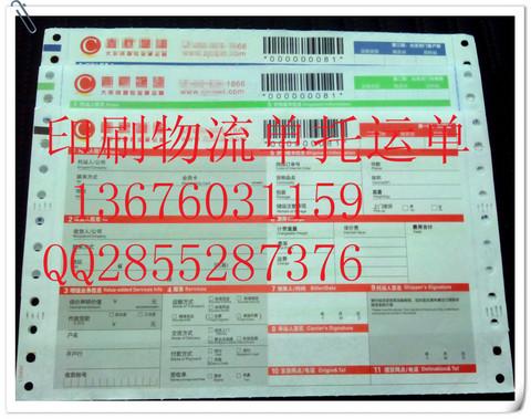 专业印刷物流单、托运单、海运单、空运单,真条码好扫描