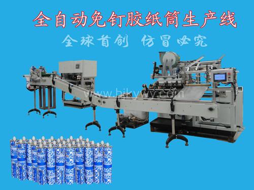 供应免钉胶纸筒生产线