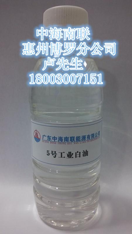 供应5号工业级白油 5号白油原料,惠州石湾仓低价直供茂名石化白油