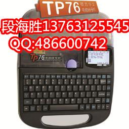 TP66I线号印字机