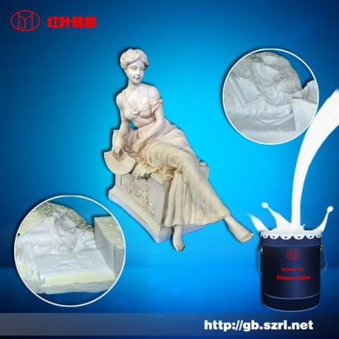 供应红叶HY系列欧式构件硅胶
