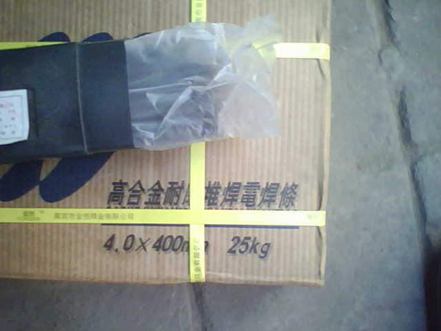 H13热锻模模具钢堆焊条