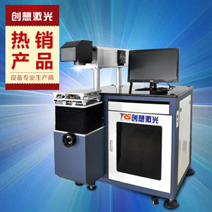 创想激光丨半导体激光打标机【专业业设备生产商/品质保证】
