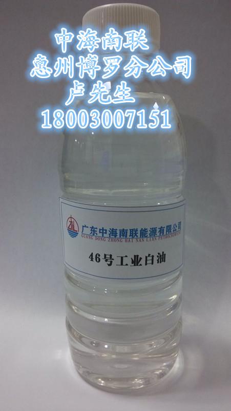 46号工业级白油—46号白油 白矿油