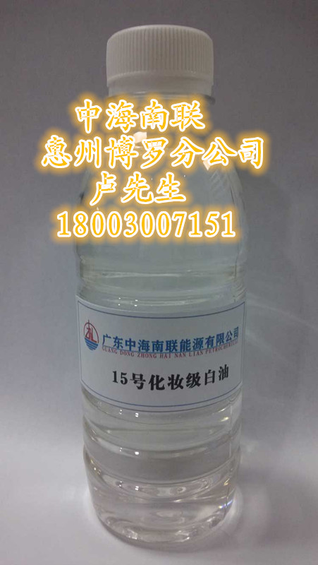 15号化妆级白油—15号白油—白矿油