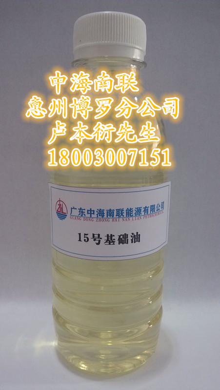 15号基础油—15号国标基础油—优质中海油