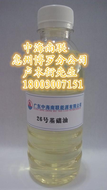 26号基础油—26号国标基础油—优质中海油