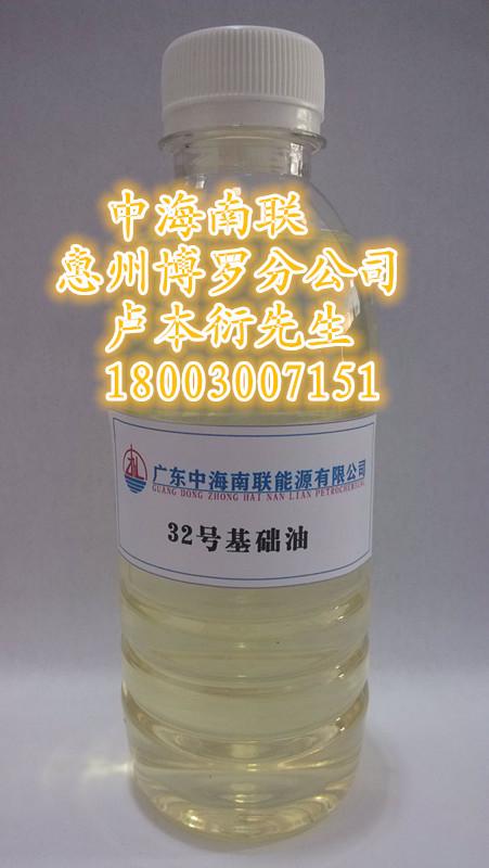 32号基础油—32号国标基础油—优质中海油