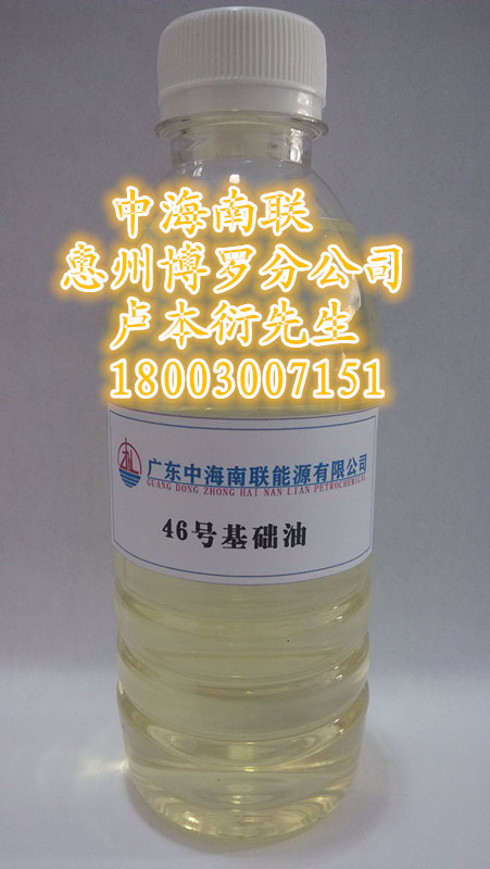 46号基础油—46号国标基础油—优质中海油